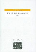 한국 도학파의 의리사상