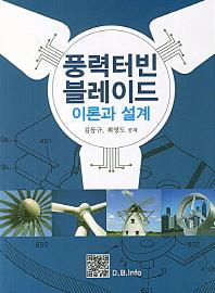풍력터빈 블레이드 이론과 설계