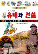 우리고장 유래와 전설 5:광주 전남 전북 제주편
