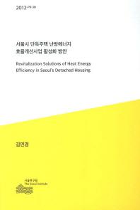 서울시 단독주택 난방에너지 효율개선사업 활성화 방안