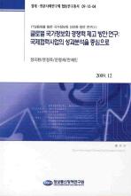 글로벌 국가정보화 경쟁력제고 방안 연구: 국제협력사업의 성과분석을 중심으로