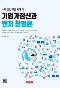 4차 산업혁명 시대의 기업가정신과 벤처 창업론