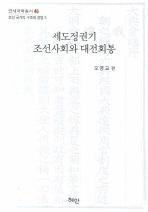 세도정권기 조선사회와 대전회통