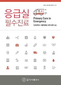 응급실 필수진료