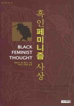 흑인페미니즘사상