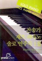 찬송가 재즈 피아노 솔로 연주곡 1집