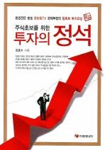 주식초보를 위한 투자의 정석