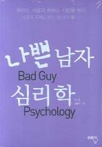 나쁜 남자 심리학
