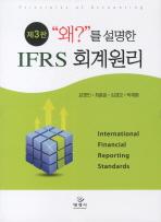 왜를 설명한 IFRS 회계원리
