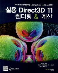 실용 Direct3D 11 렌더링 계산