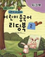 어린이 중국어 리딩북. 2(워크북)