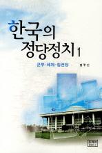 한국의 정당정치. 1