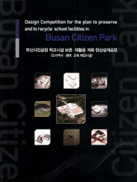 Busan Citizen Park