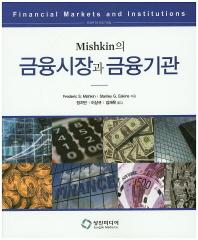 Mishkin의 금융시장과 금융기관