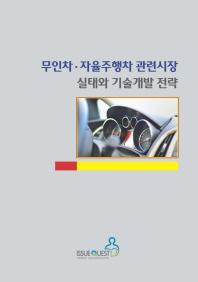 무인차 자율주행차 관련시장 실태와 기술개발 전략