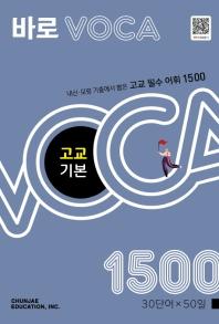 바로 VOCA 고교 기본 1500
