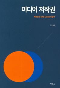 미디어 저작권