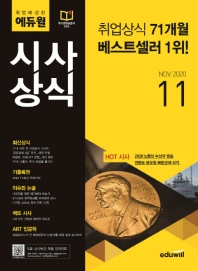 취업에 강한 에듀윌 시사상식(2020년 11월호)