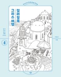 그리스 여행 컬러링북