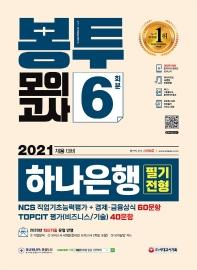 2021 하나은행 필기전형 봉투모의고사 6회분