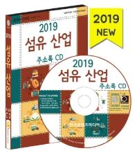 섬유 산업 주소록(2019)(CD)