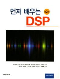 먼저 배우는 DSP
