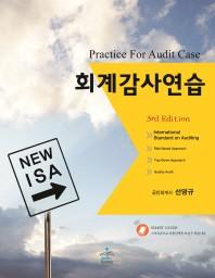 New ISA 회계감사연습