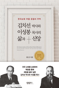 김치선 박사와 이성봉 목사의 삶과 신앙