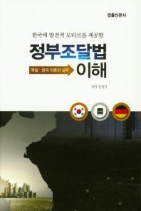 한국에 발전적 모티브를 제공할 정부조달법 이해
