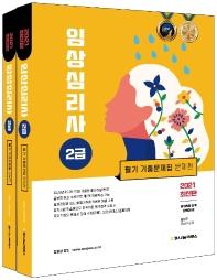 임상심리사 2급 필기 기출문제집 문제편+해설편 세트(2021)