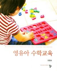 영유아 수학교육