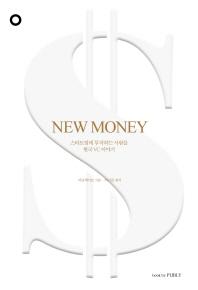 NEW MONEY(뉴 머니)