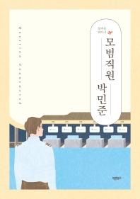 모범직원 박민준