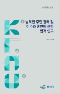 남북한 주민 왕래 및 이주와 혼인에 관한 법적 연구