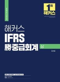 2022 해커스 IFRS 승 중급회계(상)