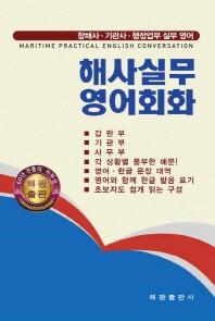 해사실무영어회화: 항해사 기관사 행정업무 실무영어