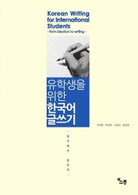 유학생을 위한 한국어 글쓰기: 생각에서 글까지