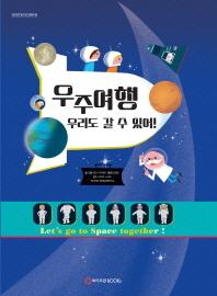 우주여행 우리도 갈 수 있어!