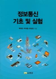 정보통신 기초 및 실험