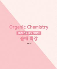 Organic Chemistry 솔메 특강
