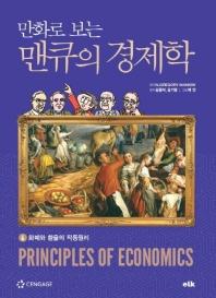 만화로 보는 맨큐의 경제학. 6