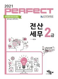 Perfect 전산세무 2급(2021)