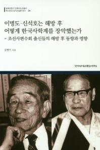이병도·신석호는 해방 후 어떻게 한국사학계를 장악했는가