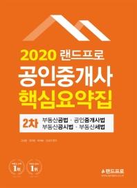 랜드프로 공인중개사 2차 핵심요약집(2020)