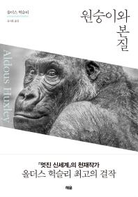 원숭이와 본질