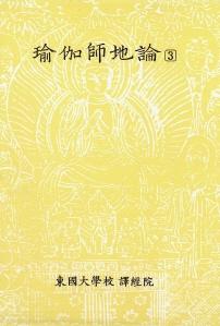 한글대장경 112 유가부4 유가사지론3 (瑜伽師地論3)