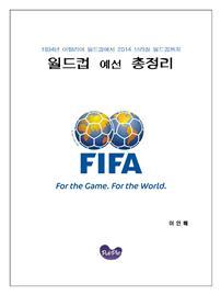 월드컵 예선 총정리