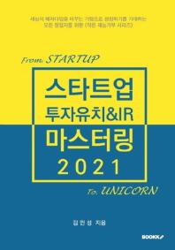 스타트업 투자유치&IR 마스터링 2021 (컬러판)