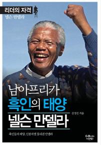 리더의 자격 남아프리카 흑인의 태양 넬슨 만델라