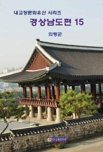 내고장문화유산 경상남도편15